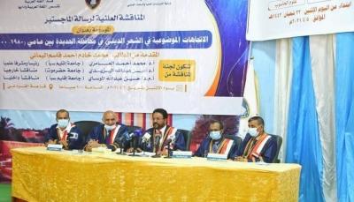 مأرب.. تدشين المناقشات العلنية لـ 30 رسالة ماجستير في جامعة إقليم سبأ