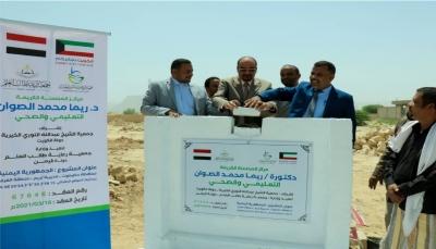 بتمويل كويتي.. تدشين مشروع المجمع التعليمي والصحي بحضرموت