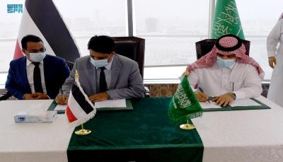 السعودية واليمن توقعان اتفاقية لتوريد مشتقات نفطية لـ80 محطة كهربائية