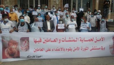 تعز.. وقفة احتجاجية تندد بالاعتداءات على مستشفى الثورة