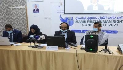 مؤتمر حقوقي بمأرب يطالب بمحاكمة قيادات مليشيا الحوثي على جرائمها بحق المدنيين