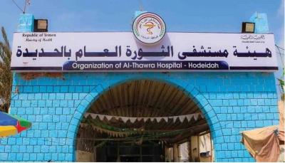 الحديدة.. انتشار واسع لوباء كورونا ومليشيا الحوثي تحتكر المستشفيات العامة لجرحاها