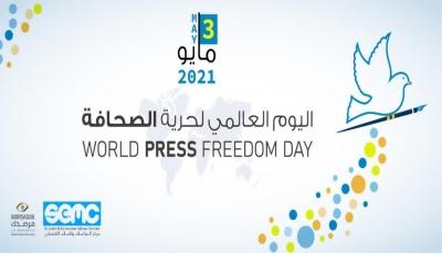 الصحفي ليس عدو.. حملة إلكترونية تزامنًا مع اليوم العالمي لحرية الصحافة