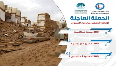 الهلال الأحمر الكويتي يطلق حملة إغاثة عاجلة للمتضررين في تريم