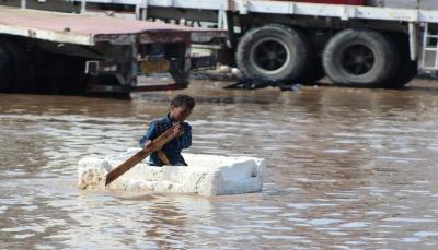 الأمم المتحدة: تضرر آلاف العائلات جراء الأمطار والفيضانات في اليمن