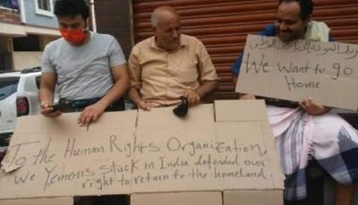 مرصد حقوقي: 700 يمني في الهند مهددون  بالاحتجاز والترحيل