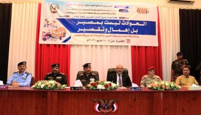 """وزير الداخلية يدشن فعاليات أسبوع المرور العربي بـ""""سيئون"""""""