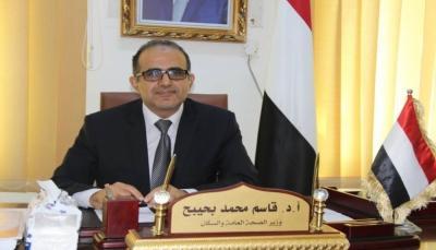 وزير الصحة يوجه باعتماد حصة إضافية من لقاح فيروس كورونا لمحافظة مأرب