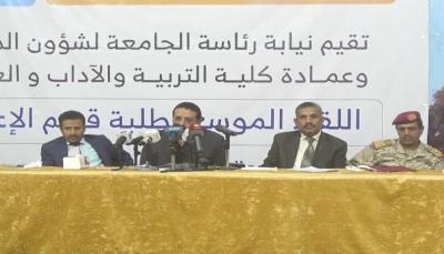 مأرب.. لقاء موسع يشدد على دور الإعلام في تعميق فكر استعادة الدولة