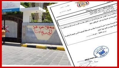 محور تعز يوجه بإيقاف ضباط متهمون بإغلاق مكاتب إيرادية وسط زخم الإحتجاجات