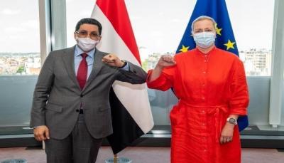 وزير الخارجية يبحث مع مسؤولين أوروبيين الوضع الإنساني ومعوقات إحلال السلام في اليمن