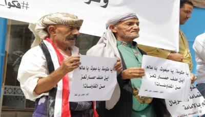 تعز.. وقفة احتجاجية تطالب بإنهاء حصار ميليشيات الحوثي للمدينة