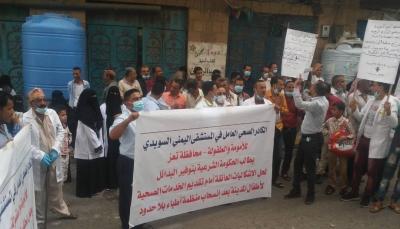أطباء محتجون يحذرون من توقف مستشفى الأطفال الوحيد في تعز