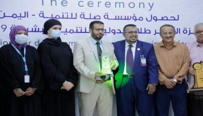 حضرموت.. مؤسسة صلة للتنمية تفوز بجائزة الأمير طلال الدولية