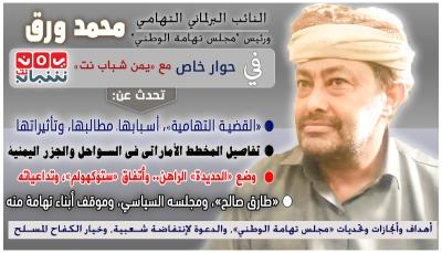"""النائب اليمني """"محمد ورق"""" في حوار مع """"يمن شباب نت"""": الإمارات تنفذ مخطط دولي خبيث في السواحل والجزر اليمنية لمصلحة اسرائيل وبريطانيا"""