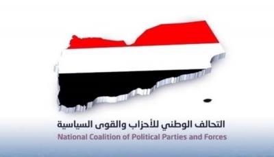التحالف الوطني: قيادة المليشيا السلالية لن تفلت من العدالة والشعب اليمني سيقتص للضحايا