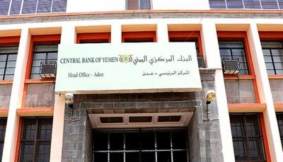 البنك المركزي يغلق عدد من محلات الصرافة المخالفة في عدن