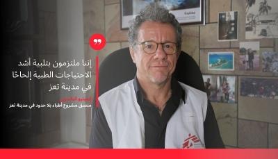 أطباء بلاحدود تخطط لتوسيع خدماتها الطبية في تعز