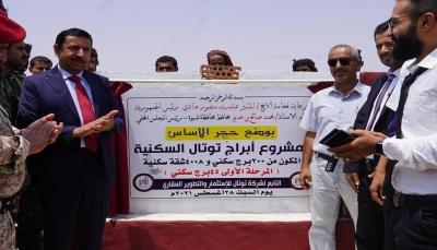 يتكون من 200 برج.. محافظ شبوة يضع حجر الأساس لمشروع أبراج توتال السكنية بمدينة عتق
