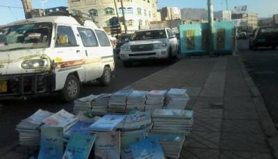سوق سوداء للمناهج.. انعدام الكتب في المدارس الحكومية بصنعاء