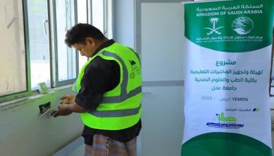 السعودية تموّل مشروع تهيئة المختبرات التعليمية بكلية الطب جامعة عدن
