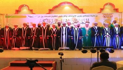 حضرموت.. تكرم 213 حافظًا وحافظة لكتاب الله منهم 37 مجازًا ومجازة