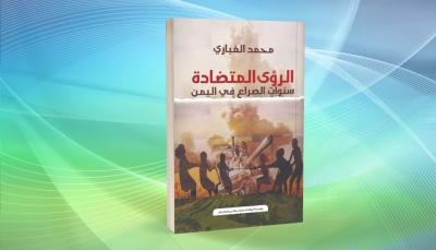 «الرؤى المتضادة» لمحمد الغباري.. حوارات لا تنقصها الشفافية