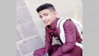 كان يلعب مع اصدقائه.. رصاصة مرتجعة تقتل طفلًا وحيدًا لأسرته بمدينة إب