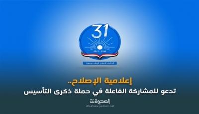 حزب الإصلاح يدعو للمشاركة في حملة الذكرى الـ31 لتأسيسة