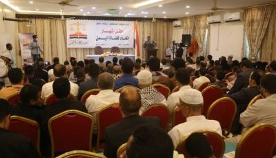 حضرموت.. إشهار اتحاد قضاة اليمن في مدينة سيئون