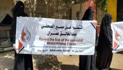 """صنعاء: وقفة تطالب الحوثيين بالكشف عن مصير """"عبد الخالق عمران"""" وإطلاق الصحفيين"""