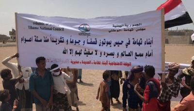 أبناء تهامة ينظمون وقفة احتجاجية للمطالبة بوقف اتفاق ستوكهولم