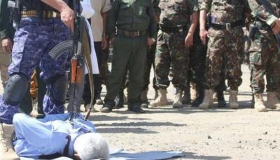 """وصفتها بـ""""الوحشية"""".. بريطانيا تدين إعدام الحوثي لـ 9 مدنيين بينهم حَدَث"""