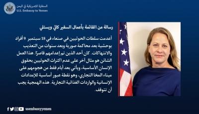 تعليقًا على إعدام تسعة مواطنين.. أمريكا: الهمجية الحوثية يجب أن تتوقف