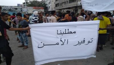 رغم الاختطافات.. تواصل الاحتجاجات المنددّة بالانهيار الاقتصادي بعدن