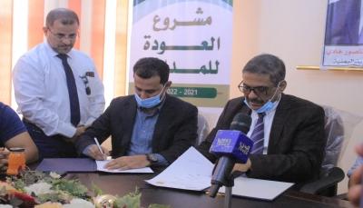 ائتلاف الخير ووزارة التربية يوقعان اتفاقية شراكة لتنفيذ مشروع العودة إلى المدارس