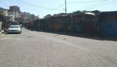 المحويت.. إضراب شامل في الأسواق احتجاجا على ممارسات مليشيات الحوثي