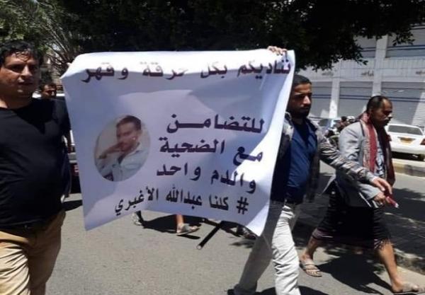 """""""جريمة مقتل الاغبري"""".. نقابة المحامين تشكل فريقا قانونيا لدعم القضية ومتظاهرون يتضامنون بصنعاء"""