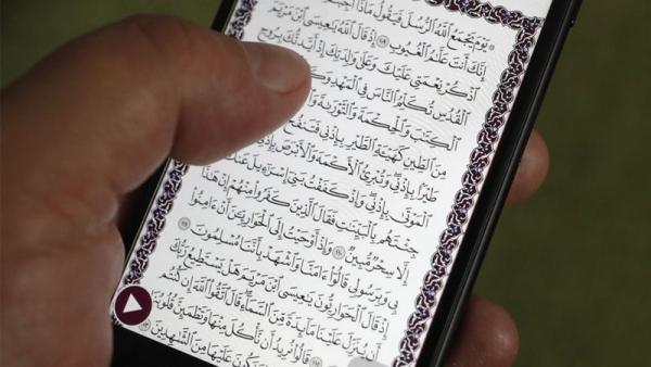 أبل تلغي تطبيق القرآن في الصين بناء على طلب من المسؤولين