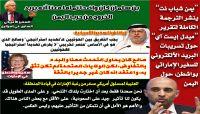"""""""يمن شباب نت"""" ينشر ترجمة كاملة لتقرير """"ميدل إيست آي"""" المقتبس من البريد المسرب للسفير الإماراتي بواشنطن حول اليمن"""