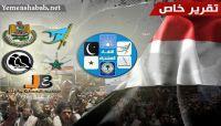 اليمن: إشهار ائتلاف حزبي جديد.. الحاجة والتداعيات (تقرير خاص)