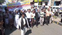 تعز: عشرات الموظفين يتظاهرون للمطالبة بصرف مرتباتهمأسوة ببقية المحافظات المحررة