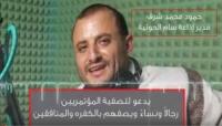 """في تسجيل صوتي.. قيادي حوثي يدعو لقتل أنصار صالح باعتبارهم"""" كفار ومنافقين""""(استمع)"""