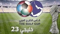 """اليمن تقابل قطر في أولى مبارياتها  في بطولة """"خليجي 23"""" بالكويت (جدول المباريات)"""
