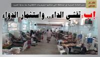 """محافظة """"إب"""".. موطن الأوبئة الفتاكة والتجارة الطبية الرائجة..(تقرير خاص)"""