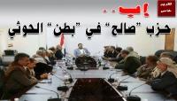 """إب: حزب """"صالح"""" في """"بطن"""" الحوثي (تقرير خاص)"""