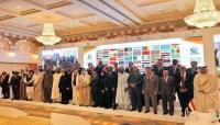 بمشاركة اليمن.. اختتام أعمال وزراء منظمة التعاون الاسلامي بالسعودية