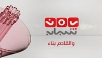 """قناة """"يمن شباب"""" تستنكر توقيف طاقمها بعدن وتحتفظ بحقها القانوي بمواجهة السلطات"""