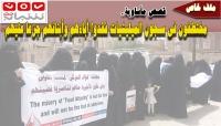 قصص مأساوية لمختطفين فقدوا أباءهم وأبنائهم جزعا عليهم (ملف خاص)
