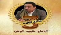 اليمنيون يُحيُون الذكرى الثالثة لإستشهاد محافظ شبوه «أحمد باحاج»